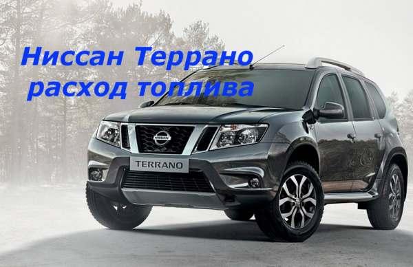 Nissan Terrano расход бензина
